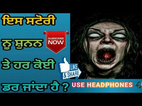 punjabi horror story