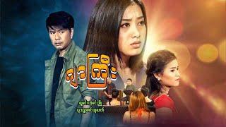 မြန်မာဇာတ်ကား - ဂျာကြီး - လူမင်း ၊ ယုသန္တာတင် - Myanmar Movies - Love - Funny - Romance - Drama