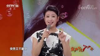 [音乐快递]《正好刚好》 演唱:月亮姐姐 春妮|CCTV少儿