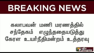Kerala HC Ordered CBI Probe Into The Malayalam Actor Kalabhavan Mani Death Case