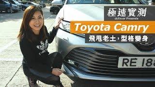【極速實測】Toyota Camry - 飛甩老土,型格變身