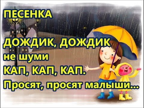 Осень в детском саду. ПЕСЕНКА про дождик. Младшая группа ...