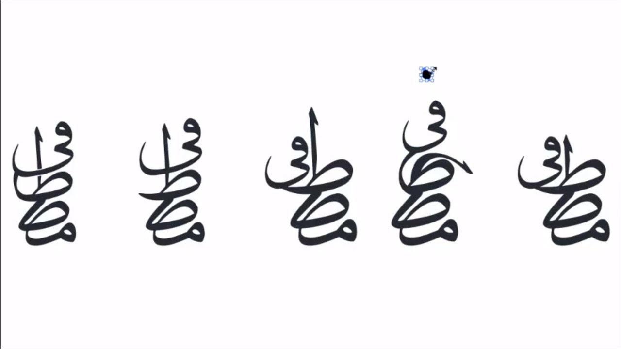 Arabic calligraphy in illustrator thluth