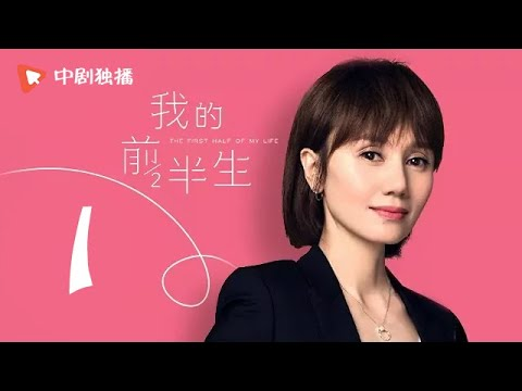 我的前半生 01 | The First Half of My...