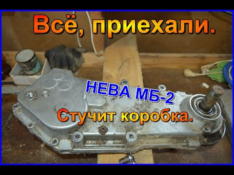 Как у меня расыпался редуктор мотоблока Нева мб2.