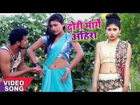 HD VIDEO - ढोढ़ी मांगेला अsहीरा - AJ Ajit Singh - Dhodhi Mangela Aheera - Hit Bhojpuri Song 2017