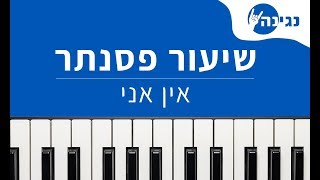 אין אני - שוטי הנבואה - לימוד פסנתר - תווים - אקורדים