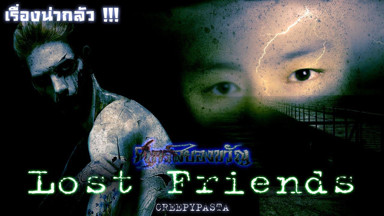 Photo of เพื่อนที่หายไป ภาพยนตร์ – Lost Friends – เพื่อนที่หายไป [ Thai Creepypasta ] !!!