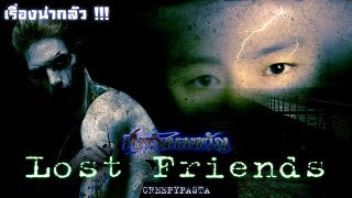 Lost Friends - เพื่อนที่หายไป [ Thai Creepypasta ] !!!