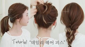 [차홍뷰티] 헤어피스 붙이는법 | How to put hair wefts