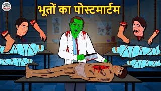 भूतों का पोस्टमार्टम | Bhootiya Kahaniya | Horror Stories | Hindi Kahaniya | Hindi Stories