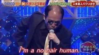 トレンディエンジェルの「NO HAIR HUMAN」