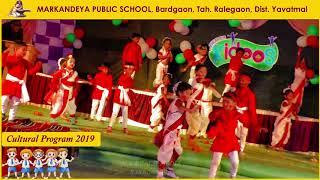 Markandeya Public School | Annual Day | Ralegaon | Part - 20