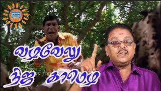 Thiraikku Pinna l / Vadivelu Real Comedy In Shooting