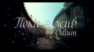Odium - Пока я жив