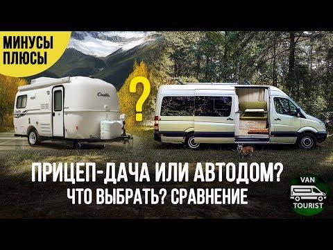 Прицеп или автодом? Что выбрать? Почему я сделал самодельный дом на колесах, а не купил прицеп-дачу