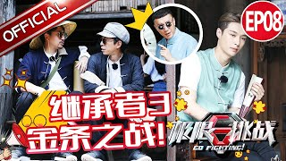Go Fighting!S3 EP.8 Full: Who could be the successor?  [SMG Official HD]