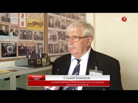 15.09.2016 - Аэропорту Южно-Сахалинска - 71! Солнце ТВ HD
