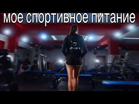 Спортивное питание для похудения   Протеин Л Карнитин  Омега 3