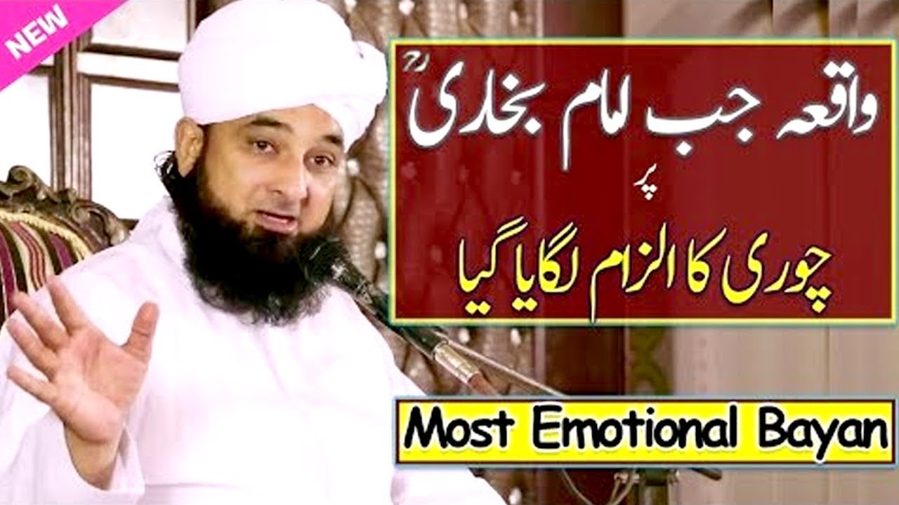 Imam Bukhari Ka Piyara Waqiya | Maulana Saqib Raza Mustafai 23 February  2019 | Naat Sharif
