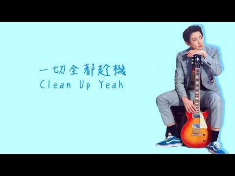 EXO 찬열 燦烈 (CHANYEOL) X 세훈 世勳 (SEHUN) - We Young (Chinese ver.) (中文歌詞版)