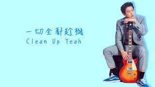 Baixar EXO 찬열 燦烈 (CHANYEOL) X 세훈 世勳 (SEHUN) - We Young (Chinese ver.) (中文歌詞版)