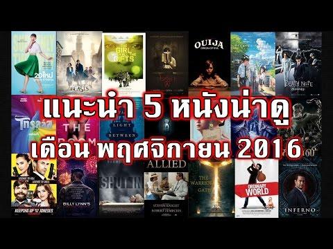 แนะนำ 5 หนังน่าดู เดือนพฤศจิกายน 2016