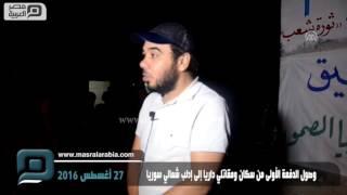 مصر العربية | وصول الدفعة الأولى من سكان ومقاتلي داريا إلى إدلب شمالي سوريا
