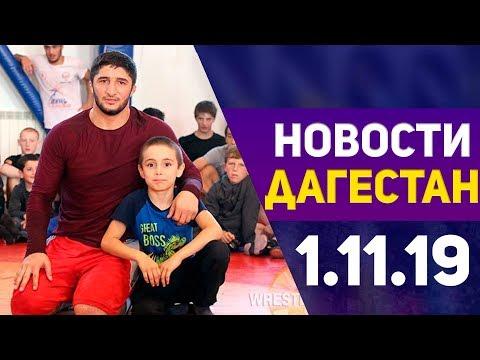 Новости Дагестан 1.11.19
