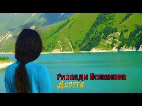 Чеченский СБОРНИК 2019 Красивые Чеченские Песни  Новинки 2019