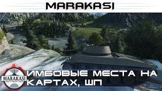 Имбовые места на картах! Шикарные позиции World of Tanks