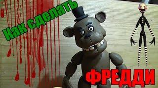 Как сделать Фредди из 5 ночей с Фредди (Five Nights At Freddy's)