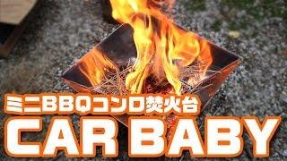 ミニBBQコンロ焚火台「CAR BABY」 thumbnail