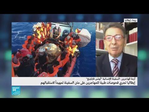 إيطاليا تخضع المهاجرين على متن سفينة -أوشن فايكينغ- لفحوص فيروس كورونا  - 13:00-2020 / 7 / 6