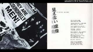 1993.8.21発売 アルバム「ロクデナシ」収録 作詞・作曲:岡本健一 編曲:...
