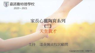 Publication Date: 2021-02-09 | Video Title: 家長心靈陶育系列三 天生我才