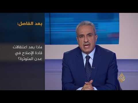ما وراء الخبر- ماذا بعد اعتقال قيادات الإصلاح في عدن؟  - 00:21-2017 / 10 / 12