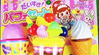 playing kitchen toy set ままごと おもちゃ 大好きパフェ アイスクリームセット