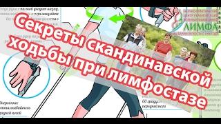 Секреты скандинавской ходьбы при лимфедеме (лимфостазе) - Иван Макаров
