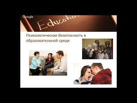 Психологическая безопасность в образовательной среде - спикер Волкова М.В.