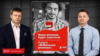 Бизнес-клуб МТС. Live | Мобильная реклама