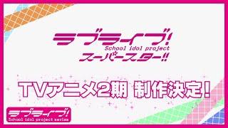ラブライブ!スーパースター!! TVアニメ2期 制作決定 動画