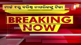 Odisha-COVID Vaccination For Senior Citizens From March 1