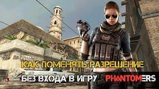 Как поменять разрешение Phantomers без входа в игру