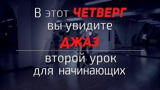 УРОКИ ТАНЦЕВ Джаз Тизер #2