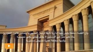 «الإدارية العليا» تحيل «الطواريء» للدستورية
