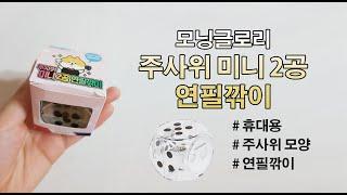 모닝글로리 주사위 미니 2공 연필깎이 리뷰