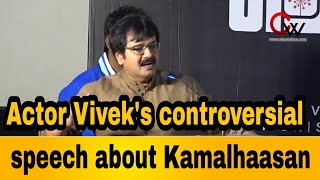 Actor Vivek's controversial speech about Kamalhaasan at Vellai Pookal Press Meet
