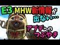 【MHW/ラジオ】E3ソニーカンファレンスでMHW側の新情報が来なかった!これから出る可能性はある?待ち遠しい【モンハンワールド 最新情報・攻略/雑談】