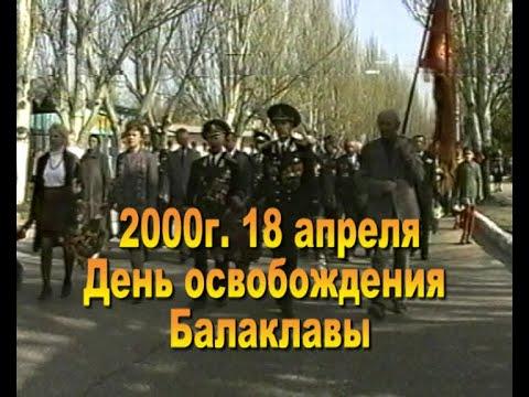 Illarionov59: 2000.18.04.  День освобождения Балаклавы